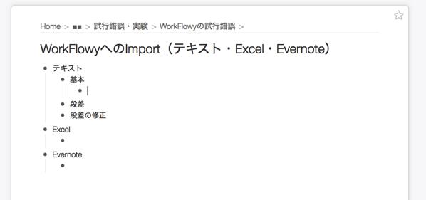 分量の多いテキストファイルをWorkFlowyにインポートする。