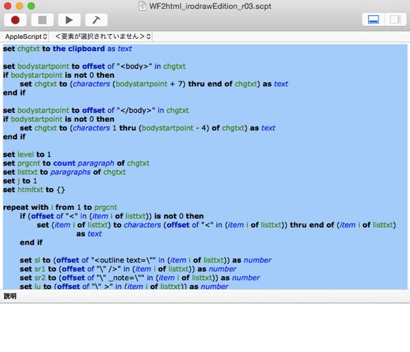 ダウンロードしたScriptを開き、すべてコピー