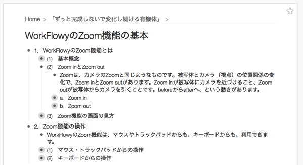 Zoom前のbefore