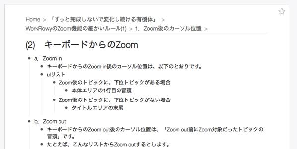 zoom後のカーソル位置