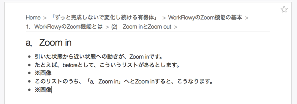 zoom inする