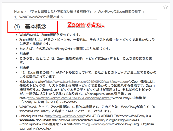 zoom inした