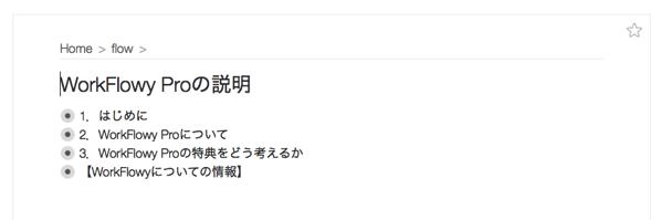 flowトピック(サブアカウント運用)