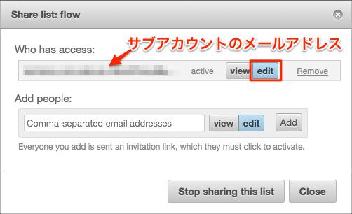 サブアカウントに、WorkFlowy Proの編集可能共有