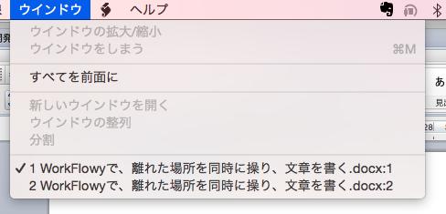 ひとつのファイルを2つのウィンドウで開くことができる