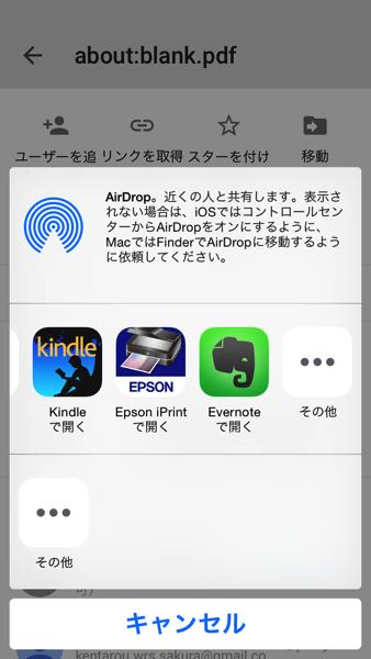 EPSONのアプリに受け渡す。