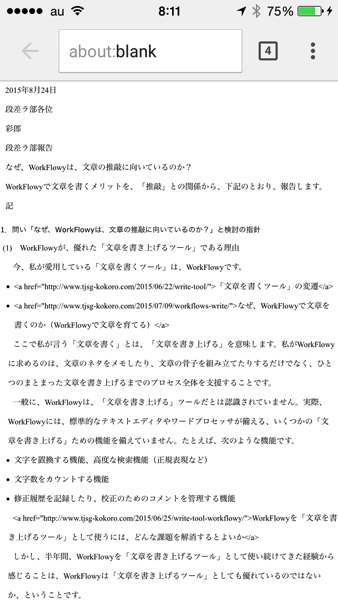 ブックマークレットを実行すると、htmlが表示される。