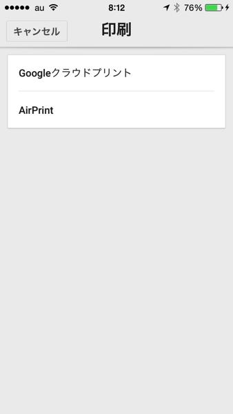 GoogleクラウドプリントかAirPrintを選択する