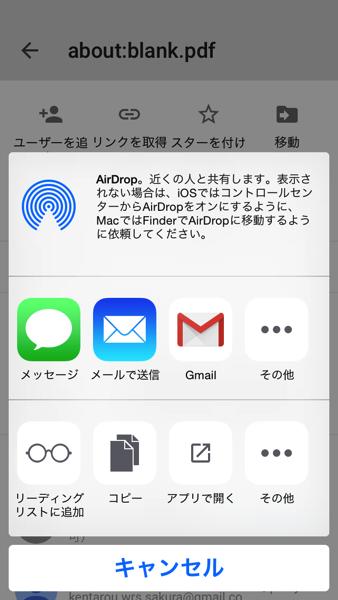 「アプリで開く」から他のアプリに受け渡し可能。