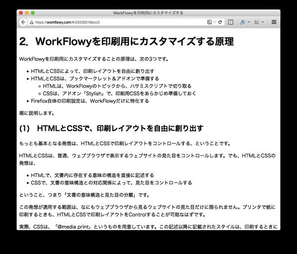 印刷用ハサミスクリプトでシンプルなHTMLを別ウィンドウに書き出す