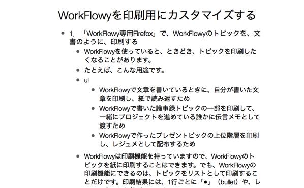 そのままWorkFlowyを印刷する