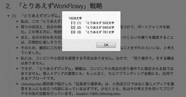 WorkFlowyの文字数をカウントするブックマークレット