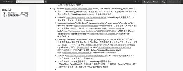 「WorkFlowy_WordCount3」