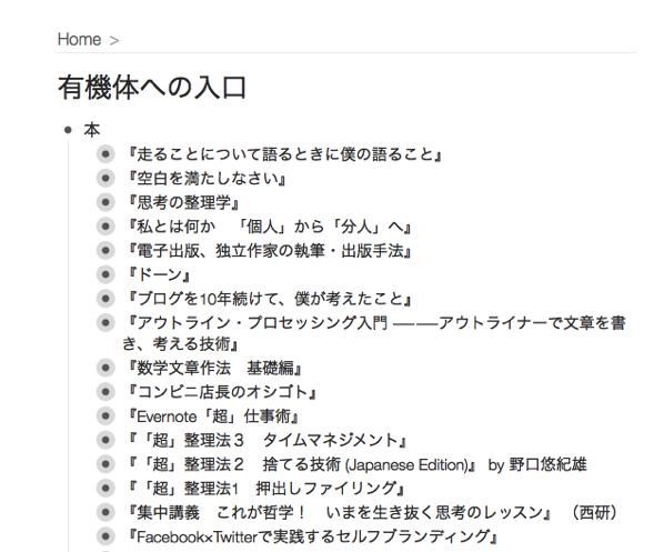 有機体への入り口→本→書名