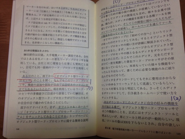 榊田耕作さんの物語を、三色ボールペンで読む その1