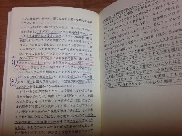 榊田耕作さんの物語を、三色ボールペンで読む その2