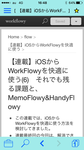 HandyFlowyのスクリーンショット(仮)