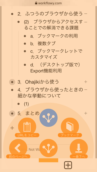 Ohajiki menu 2