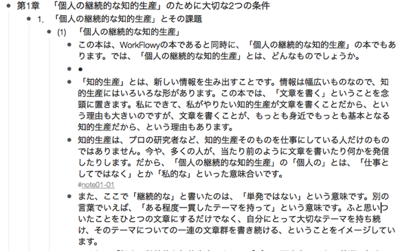 WorkFlowyで論文や本を書くとき...