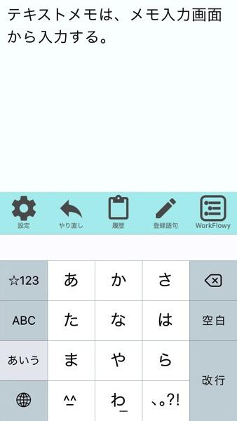 MemoFlowyなら、アプリを立ち上げるとすぐに、「メモ入力画面」が開きます。