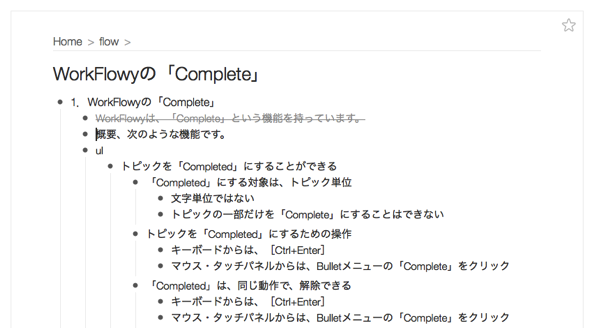 「Completed」にしたトピック