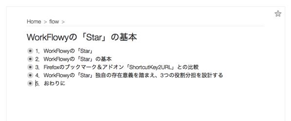 WorkFlowyのStar