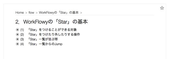 ZoomしたリストにStarを付ける
