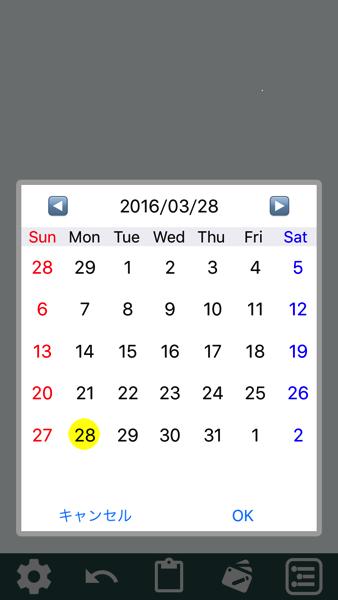 カレンダーから28日を選択