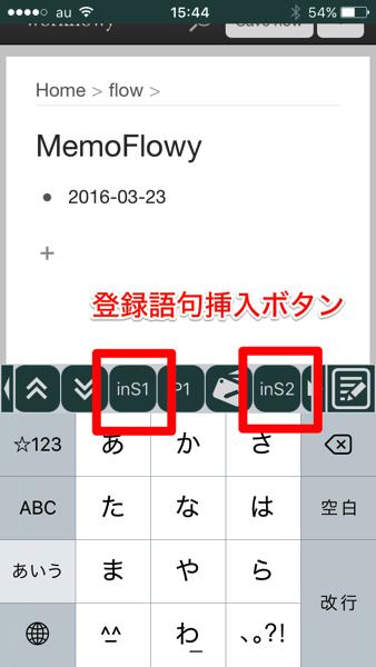 登録語句挿入ボタン