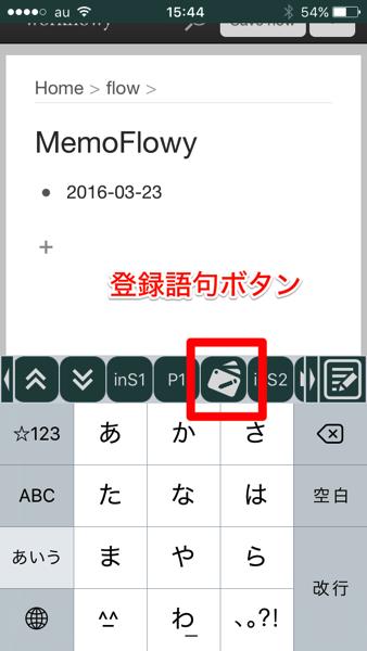 登録語句ボタン