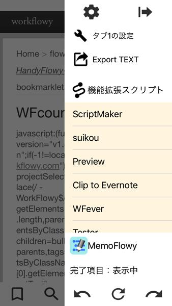 Scriptmakerを実行する