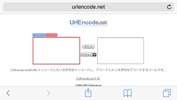 URLエンコードのウェブサイト