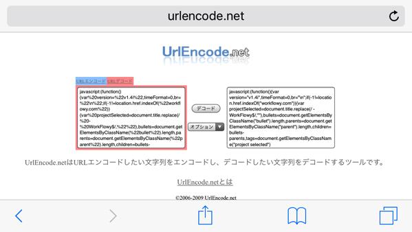 URLエンコードのサイト