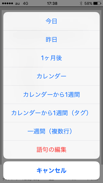登録語句選択画面
