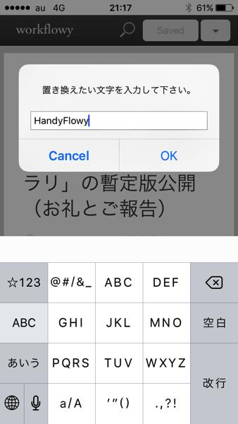 HandyFlowyその1