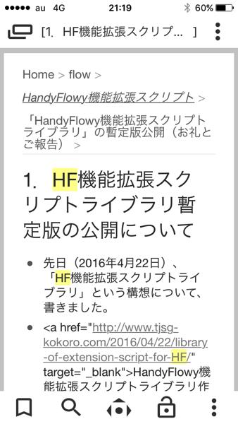 HandyFlowyその3