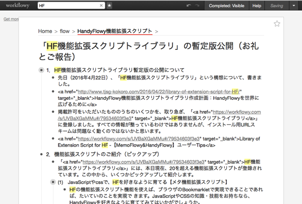 Firefoxその4
