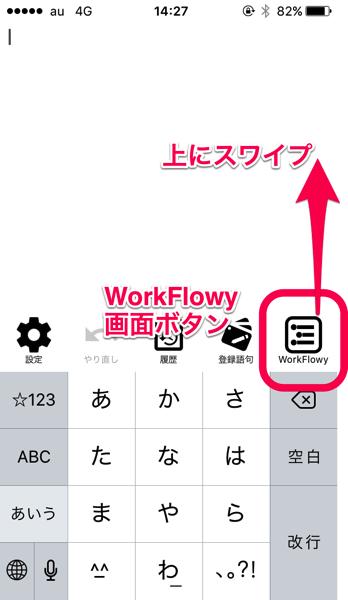 WorkFlowy画面ボタンを上にスワイプする。