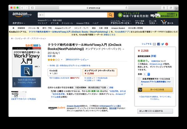 Amazonの『クラウド時代の思考ツールWorkFlowy入門』