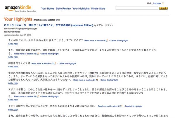 Kindleの個人ページ