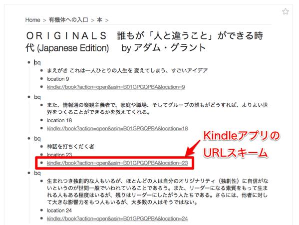 KindleアプリのURLスキーム