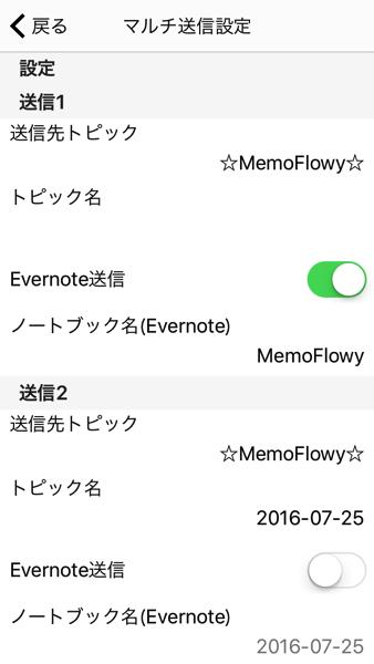 Evernote送信設定