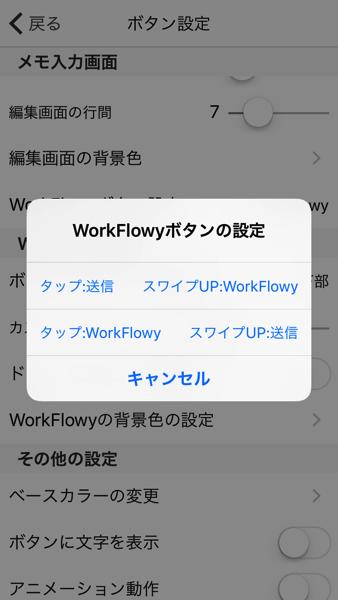 WorkFlowyボタンの設定画面