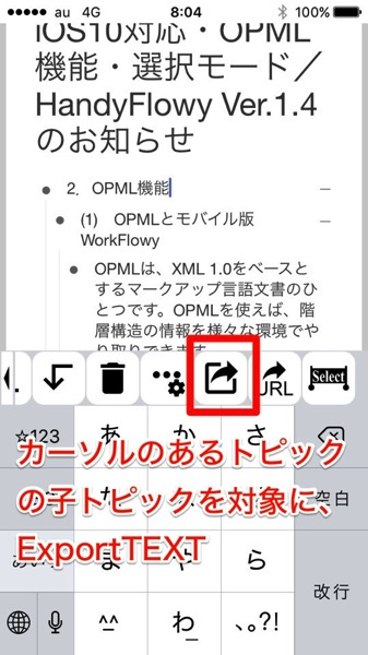 ExportTEXTボタン