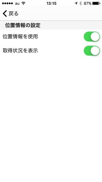 MemoFlowyの位置情報の設定