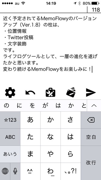 MemoFlowyからの送信テスト